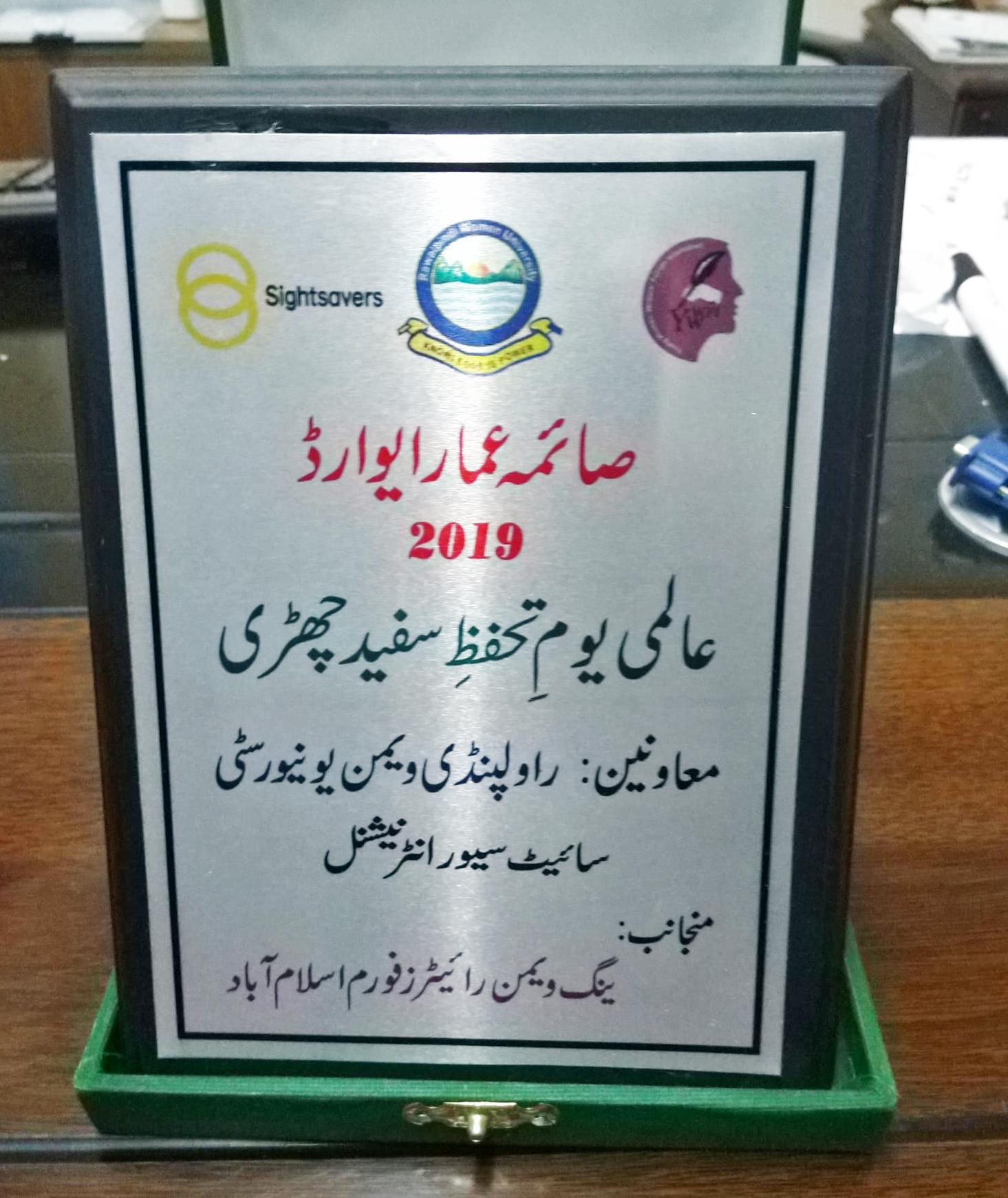 Akber award